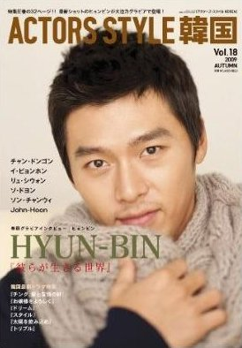 Actors Style韓国18表紙