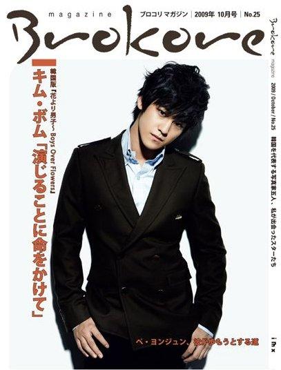 image-net_brokore25表紙