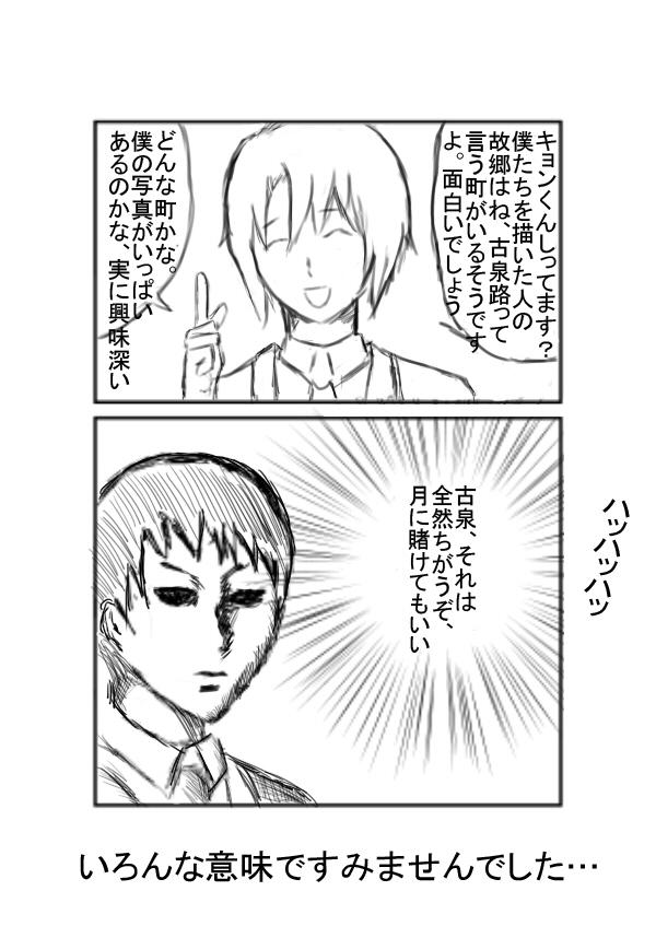 koizumiro