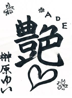 yui_001_20120112172714.jpg