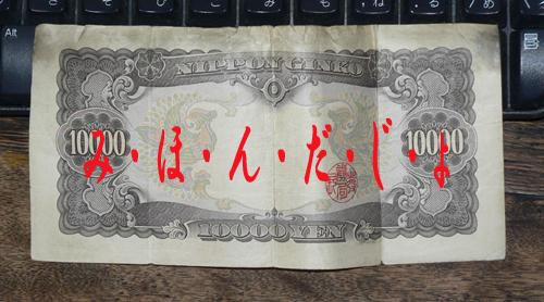 旧壱万円札 みほん2