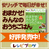 レシピブログ本バナー