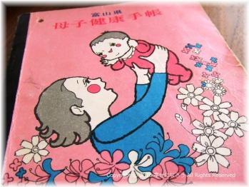 母子手帳表紙
