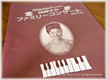 クラシックコンサートプログラム