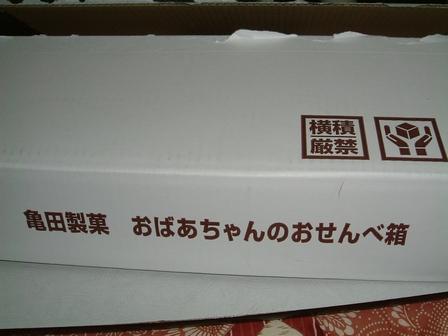 kameda_kabunushi01.jpg