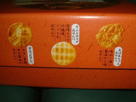 kameda_kabunushi09.jpg