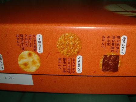 kameda_kabunushi10.jpg