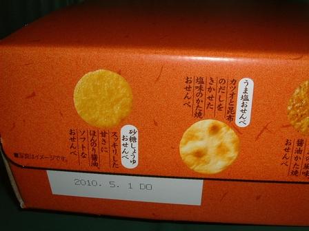 kameda_kabunushi11.jpg