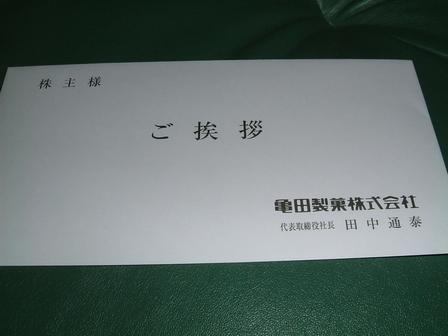kameda_kabunushi12.jpg