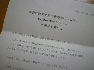 20120319 003