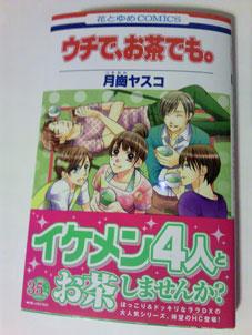 comics_uchi.jpg