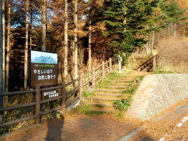 PA310011.JPG登山口.jpg
