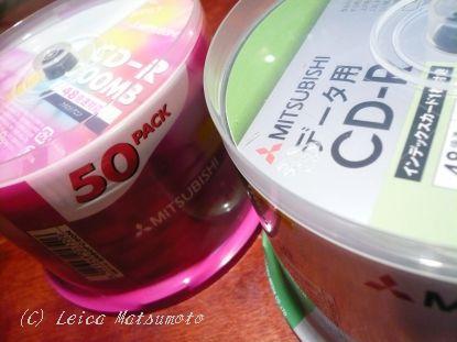 追加購入分のCD-R