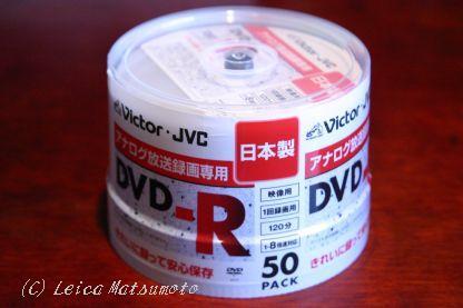 アナログ放送専用DVD-R