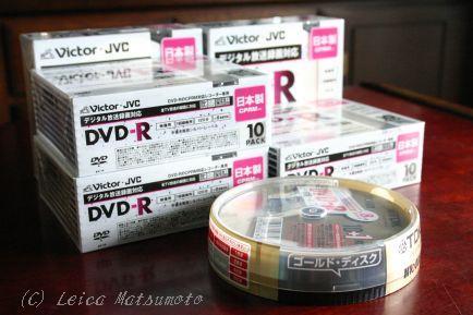 PC用とCPRM対応DVD-R