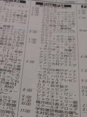 Shoko ・ Cherry の kiss Away! 新聞のラジオ欄