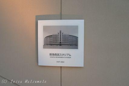 西宮球場跡の画像が展示