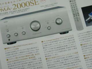 PMA?2000SEのカタログ