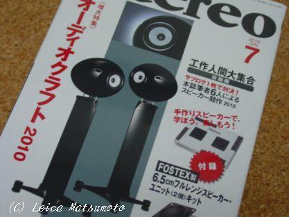 stereo 2010年7月号
