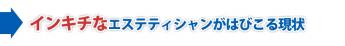 menu_inchiki.png