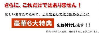 tokuten_top.jpg
