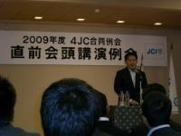 4JC合同例会4