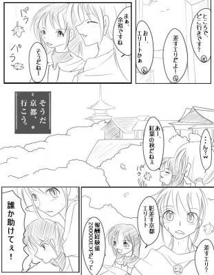 2011漫画寒い季節P05