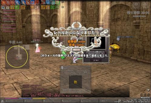 mabinogi_2011_11_16_009.jpg