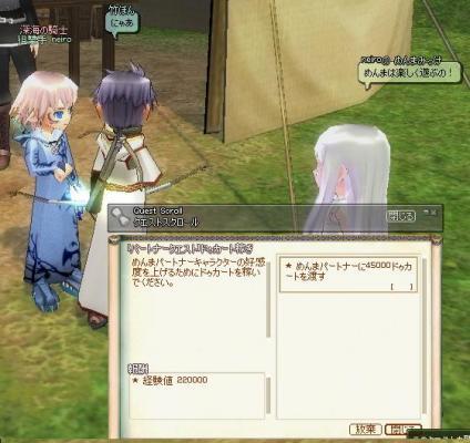 mabinogi_2011_11_17_007.jpg