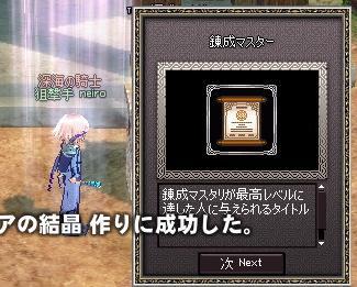mabinogi_2011_11_18_002.jpg