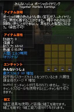 mabinogi_2011_11_20_003.jpg