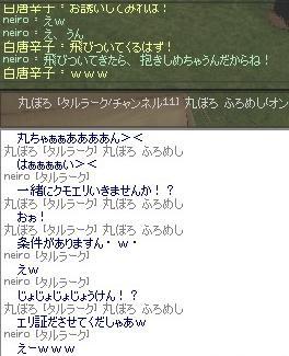 mabinogi_2011_11_21_004.jpg