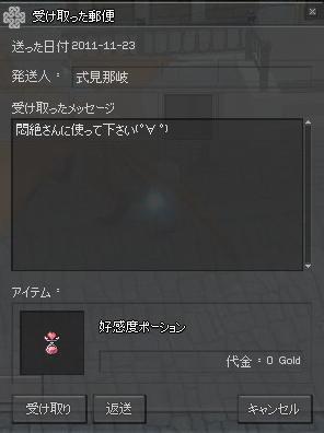 mabinogi_2011_11_23_001.jpg