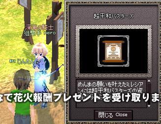 mabinogi_2011_12_01_003.jpg