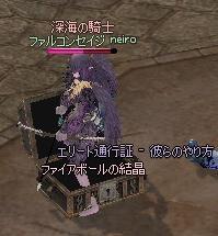 mabinogi_2011_12_04_001.jpg