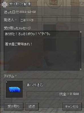 mabinogi_2011_12_07_007.jpg