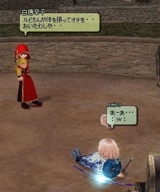 mabinogi_2011_12_07_027.jpg