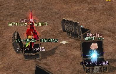 mabinogi_2011_12_07_029.jpg