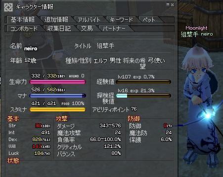 mabinogi_2011_12_11_017.jpg