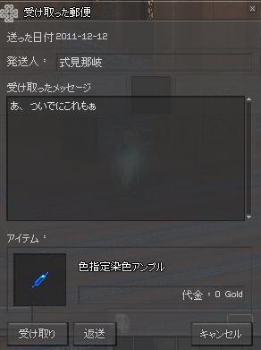 mabinogi_2011_12_13_002.jpg