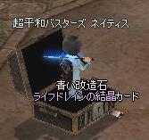 mabinogi_2011_12_18_001.jpg