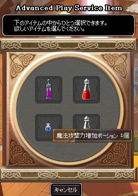 mabinogi_2011_12_19_001.jpg