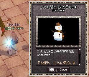 mabinogi_2011_12_21_002.jpg