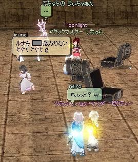 mabinogi_2011_12_21_011.jpg