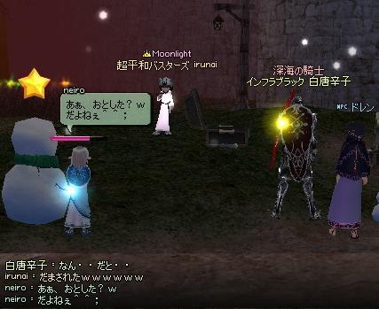 mabinogi_2011_12_21_020.jpg