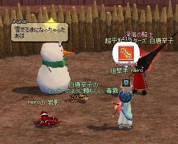 mabinogi_2011_12_21_023.jpg