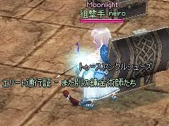 mabinogi_2011_12_21_028.jpg