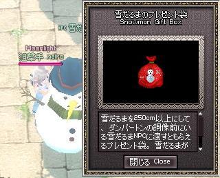 mabinogi_2011_12_21_030.jpg