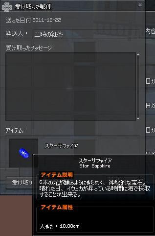 mabinogi_2011_12_22_033.jpg