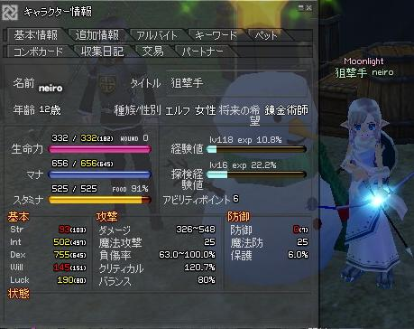 mabinogi_2011_12_24_006.jpg